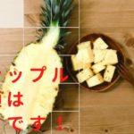 パイナップル 食べ頃