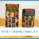 カゴメ 長期保存 野菜ジュース 比較