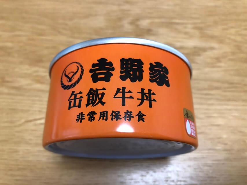 非常食 吉野家 牛丼の缶詰