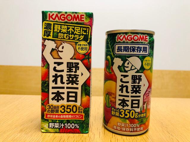 長期保存用 野菜ジュース